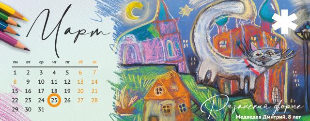Конкурс на лучшую иллюстрацию к открытке ко Дню рождения российской почтовой открытки